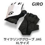 ジロ アクセサリー 手袋 Giro Jag Gloves White 白  XL   並行輸入品