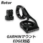 Rotor ローター COMPUTER MOUNT FOR GARMIN ガーミン マウント EDGE シリーズ対応