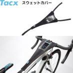 Tacx タックス Sweat cover for smartphone スウェットカバー スマートフォン用 T2931 ブラック トレーニング 自転車 ロードバイク