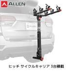 Allen Sports アレンスポーツ サイクル キャリア ヒッチ メンバー 3バイク 車載 積載