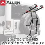 Allen Sports アレンスポーツ スペアタイヤ ラック サイクル キャリア ジープ ラングラー DN-322