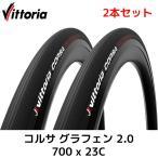 2本セット Vittoria CORSA コルサ グラフェン 2.0 クリンチャー タイヤ 700c ヴィットリア 700×23 23C フルブラック