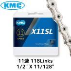 KMC X11SL チェーン 11スピード 11s 11速 118Links シルバー ケーエムシー 1/2