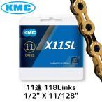 KMC X11SL チェーン 11スピード 11s 11速 118Links ゴールドブラック チタン ケーエムシー 1/2