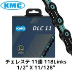 KMC X11 DLC チェーン 11スピード 11s 11速 118Links チェレステ ケーエムシー ダイヤモンド 1/2