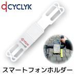 CYCLYK サイクリック スマートフォン ホルダー クリア 携帯 スタンド バイク