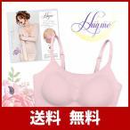 【公式】Hugme (ハグミー) ナイトブラ バストアップ 育乳 (S, ピンク)
