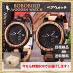 ペアウォッチ カップルウォッチ ボボバード BOBOBIRD 木製 腕時計 ペア メンズ レディース カラフル ギフト