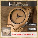 「ボボバード BOBOBIRD 竹製腕時計 木製 メンズ 河野太郎 大臣 シンプル D19 40代 50代 ギフト 両親」の画像