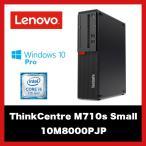 Lenovo ThinkCentre M710s Small 10M8000PJP