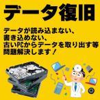 カールシステムズ Yahoo!店で買える「パソコン・HDDなどデータ復旧/見積無料」の画像です。価格は1円になります。