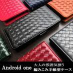 Android One アンドロイドワン ケース カバー 手帳 手帳型 大人の編み込みレザー S7 S6 S5 S4 S3 S2 S1 X5 X4 X3 X1 スマホケース スマホカバー