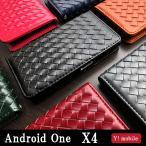 Android One X4 ケース カバー 手帳 手帳型 大人の編み込みレザー X4ケース X4カバー X4手帳 X4手帳型 アンドロイドワン