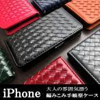 iPhone アイフォン ケース カバー 手帳 手帳型 大人の編み込みレザー iPhone12 mini iPhoneSE (第2世代) iphonese2 iphone11 Pro Max XS Max XR iphone8 iphone7