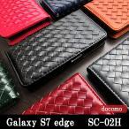 Galaxy S7 edge SC-02H ケース カバー SC02H 手帳 手帳型 大人の編み込みレザー スマホケース スマホカバー ギャラクシー S7 エッジ ドコモ