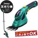 電動芝刈り機 2WAY芝刈り機 バリカン芝刈り機 芝刈りバリカン コードレス ハンディー 替刃  小型 家庭用