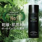 化粧水 メンズ オールインワン クワトロボタニコ ボタニカルローション&アフターシェーブ 男性用化粧品 スキンケア 乾燥や肌荒れ 乳液や美容液代わりに