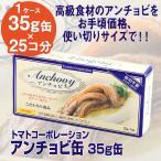 アンチョビ缶 35g缶×25個入 トマトコーポレーション