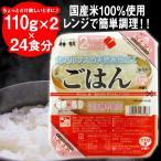 神明 2食小分けパックごはん 110g×2×24食 国産米100% 米飯 レトルトご飯 ウーケ