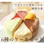 誕生日ケーキ バースデーケーキ 6種バラエティケーキ 5号 15.0cm ケーキ詰合せ