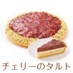 チェリータルト 7号 21.0cm 約920g 12カットタイプ バースデーケーキ  タルト 誕生日ケーキ
