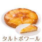 洋梨のタルトポワール 7号 21.0cm 約690g ホールタイプ バースデーケーキ  誕生日ケーキ