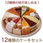12種類の味が楽しめるケーキセット 7号 21.0cm 送料無料(※一部地域除く) バースデーケーキ  ショートケーキ 誕生日ケーキ