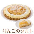 りんごのタルト ケーキ 7号 21.0cm 約800g ホールタイプ バースデーケーキ  タルト 誕生日ケーキ