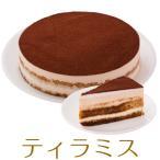ティラミスケーキ 7号 21.0cm 約750g ホールタイプ  バースデーケーキ  ショートケーキ 誕生日ケーキ