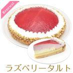 ラズベリータルト 7号 21.0cm 約730g 12カットタイプ タルト バースデーケーキ 誕生日ケーキ