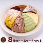 ショッピングバースデーケーキ 誕生日ケーキ バースデーケーキ 送料無料 8種ドーム型ケーキセット 7号 21.0cm ケーキ詰合せ
