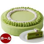 誕生日ケーキ バースデーケーキ 抹茶ケーキ 7号 21.0cm 約720g (選べるホールorカット)