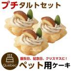 犬用ケーキ 誕生日ケーキ わんちゃん用 犬用 ワンちゃん用 プチタルトケーキセット (栗のタルト3個セット) ペットケーキ