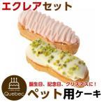 犬用ケーキ おやつ 誕生日ケーキ エクレアセット(ベリー味、パンプキン味) ペットケーキ