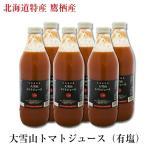 北海道特産 大雪山トマトジュース 有塩 1000ml×6本 黒ラベル (7月中旬より順次発送/日時指定不可)