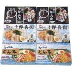繁盛店 冷やし麺セット 冷やし中華と濃厚魚介つけめんの詰め合わせ