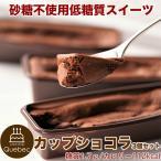 低糖質スイーツ 砂糖不使用 低糖質 チョコレートケーキ カップショコラ 3個セット