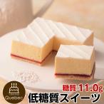 低糖質スイーツ 低糖質レアチーズケーキ 砂糖不使用 糖質72%カット カロリー15%カット  幸蝶