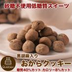 低糖質 スイーツ 糖質制限 砂糖・卵不使用 黒胡麻入り 低糖質 おからクッキー