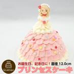 とってもかわいい プリンセスケーキ  バースデーケーキ (ピンク)  4号 直径12.0cm 約4〜5人分  お姫様ケーキ