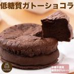 低糖質スイーツ ガトーショコラ 砂糖不使用 糖質80%カット  低糖質ケーキ