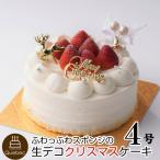 2021 生デコクリスマス クリスマスケーキ 4 号 約12cm (3〜6名様) 幸蝶 送料無料(※一部地域除く)