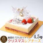 2020 クリスマスケーキ 砂糖不使用!糖質72%カット! 低糖質 レアチーズケーキ 13.5cm×11.0cm 約4.5号 (2〜4名様) 幸蝶 送料無料(※一部地域除く)
