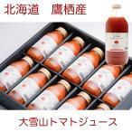 毎年大人気 北海道特産 大雪山トマトジュース 180ml×10本 無塩 化粧箱入り