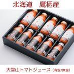 毎年大人気 北海道特産 大雪山トマトジュース 180ml×10本 無塩有塩アソート各5本ずつ 化粧箱入り