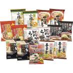 乾麺 ご当地ラーメン味くらべ 15食 GTS-44 送料無料【SG】