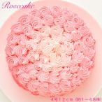 薔薇のデコレーションケーキ 甘さ控えめのバタークリーム 4号サイズ12cm 薔薇スイーツ 薔薇のケーキ