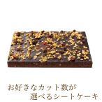 カット数が選べる シートケーキ ショコラグラノーラ 冷凍シートケーキ ケーキバイキング フリーカットケーキ スイーツバイキング