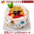 ご予約承り中! 2021 クリスマスケーキ コミフ 豆乳クリームのクリスマスケーキ 4号 直径12cm ペット用ケーキ 犬用ケーキ