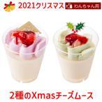 ご予約承り中! 2021 クリスマスケーキ コミフ2種のXmasチーズムース2個セット ペット用ケーキ 犬用ケーキ